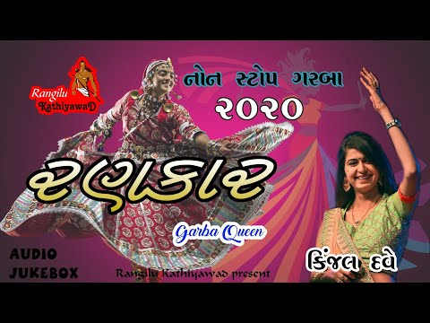 KINJAL DAVE NO RANKAR | કિંજલ દવે નો રણકાર 2018 | DJ NONSTOP GARBA | Full Audio Songs
