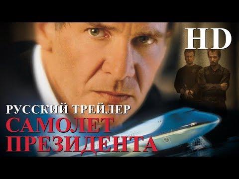 Самолет президента (1997) - Дублир Трейлер HD
