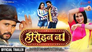 Heroin No.1   New Bhojpuri Movie Trailer 2020   Official Trailer #Yash Kumarr, #Priyanka & #Sameera