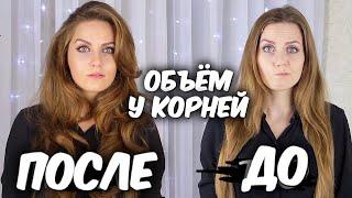 Объемная укладка волос / Как создать объем у корней волос?  //Suzi Sky
