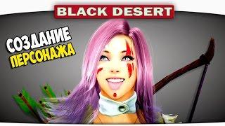Создание персонажа Minikotic в Black Desert (с вебкой)
