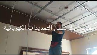 فيديو تعليمي طريقة تركيب الأسقف البلاستيكية المعلقة