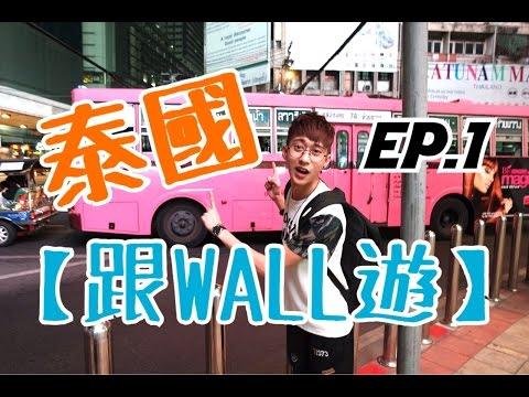 【跟WALL遊·泰國】EP.1 曼谷(酒店位置就係一個小夜市!!太爽了!!水門雞飯!!椰青好好飲!!行水門夜市!!不錯哦!!)