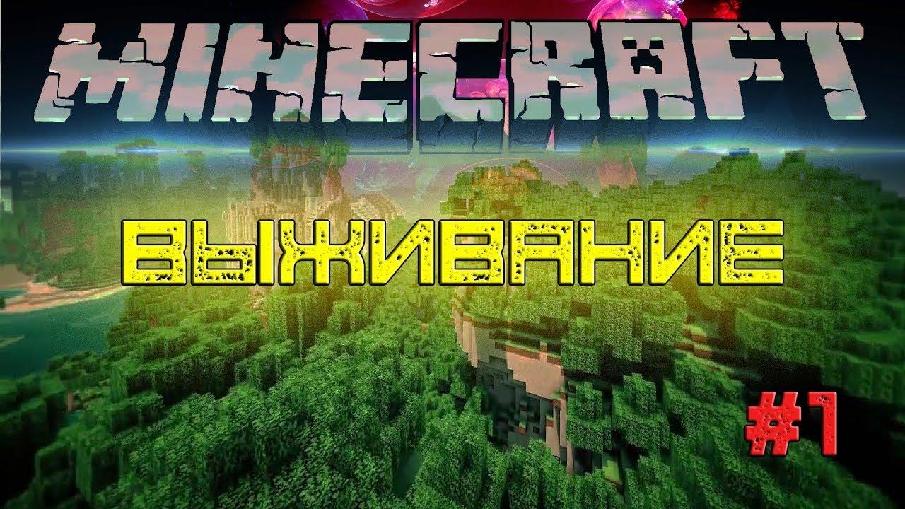 Minecraft Выживание часть 1. - YouTube
