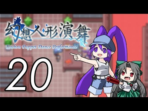 Let's Play Touhou Puppet Dance Performance [20] Great library