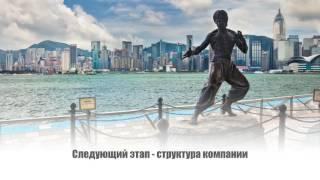 Регистрация компании в Гонконге 2016(, 2016-06-30T09:42:29.000Z)