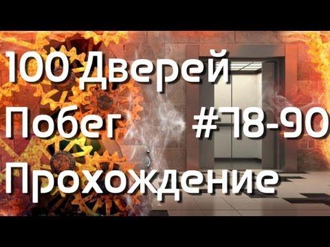 Приложения в Google Play 100 Дверей Побег