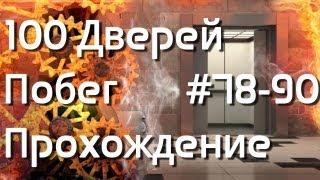 100 дверей Побег - Прохождение (78-90 уровень)