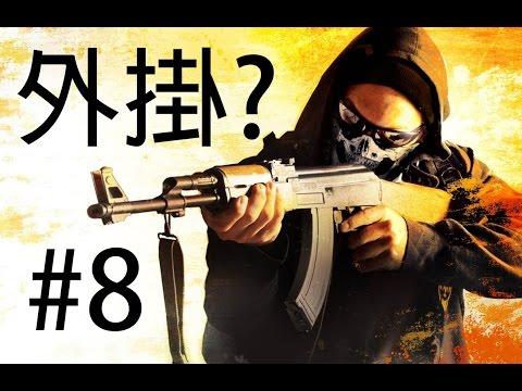 [HK] CS:GO : Overwatch #8 | 自描既喂?!