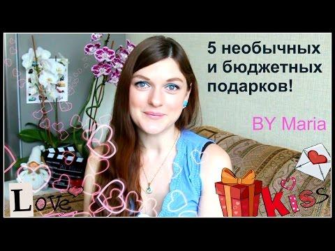 ❤5 НЕОБЫЧНЫХ и БЮДЖЕТНЫХ подарков на День Святого Валентина!❤Идеи подарков к 14 февраля/ BY Maria
