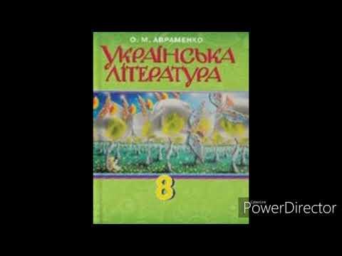 """Українська література 8 клас//Авраменко//""""Дорогою ціною(Скорочено)//Глава 1//М.М.Коцюбинський."""