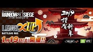 LEVEL∞ UP Battle#5 R6S(実況MC:OooDa,解説:ふり~だ,BEESUN,中川ラン・ド・ラ・ヴァリエール)