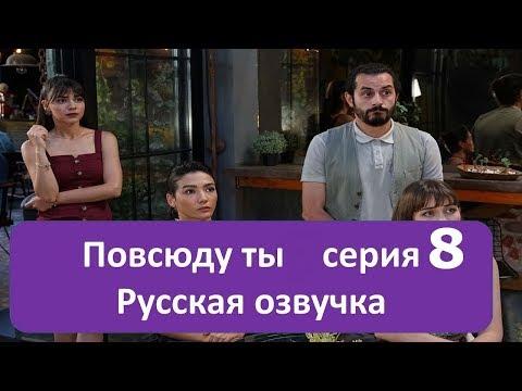 Повсюду ты 8 серия 2019 субтитры и озвучка Драма \ Комедия