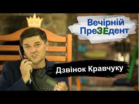 Дзвінок Кравчуку |