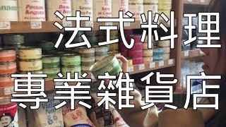 【阿辰師】里昂Vlog N°9法式料理專業雜貨店(ft. Célia的葡萄酒之旅)