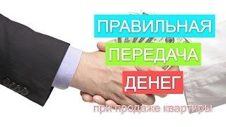 Передача денег при покупке недвижимости. Ошибки при передаче денег  при  покупке недвижимости.