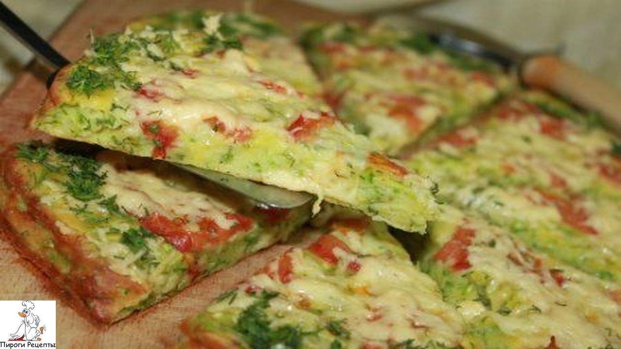 Приготовление домашней пиццы.НИЗКОКАЛОРИЙНАЯ ПИЦЦА ИЗ КАБАЧКОВ