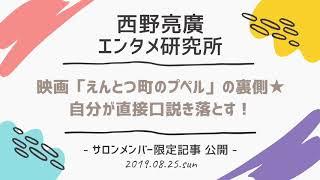 西野亮廣エンタメ研究所:『 えんとつ町のプペルの裏話 』.....【朗読/音声/視聴】