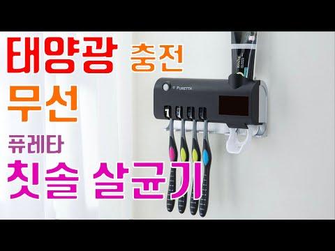 퓨레타 태양광 무선 칫솔살균기 언박싱 - 칫솔살균기 Puretta 개봉기 칫솔살균기 잇템 꿀템 핫템