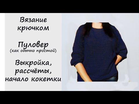 Как связать пуловер крючком для начинающих видео