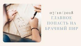 Василий Билецкий - Главное попасть на брачный пир. Проповедь 07.10.2018