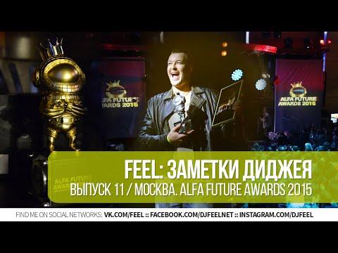 FEEL: Заметки диджея. Часть 11. Alfa Future Awards 2015. Москва