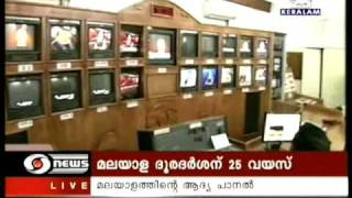 Thiruvananthapuram Doordarshan at 25