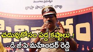 Telangana DGP Mahender Reddy Speech @ Sinivaaram Program   Oneindia Telugu