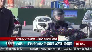 [今日环球]较强冷空气来袭 中国多地降雪降温| CCTV中文国际
