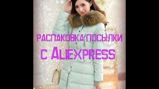 Женская куртка из Китая.Обзор.