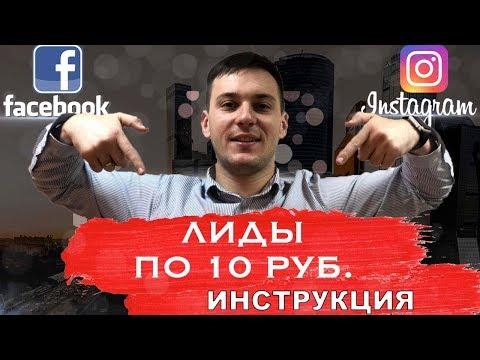 Инструкция как получить лидов по 10 рублей. Таргет. Инстаграм