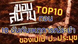 ขอบสนาม TOP10 ตอน 10 อันดับวีรกรรมสุดระยำของ เปเป้ ป ประมุข 18+