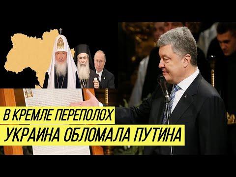 Это конец: провал Кирилла и Путина