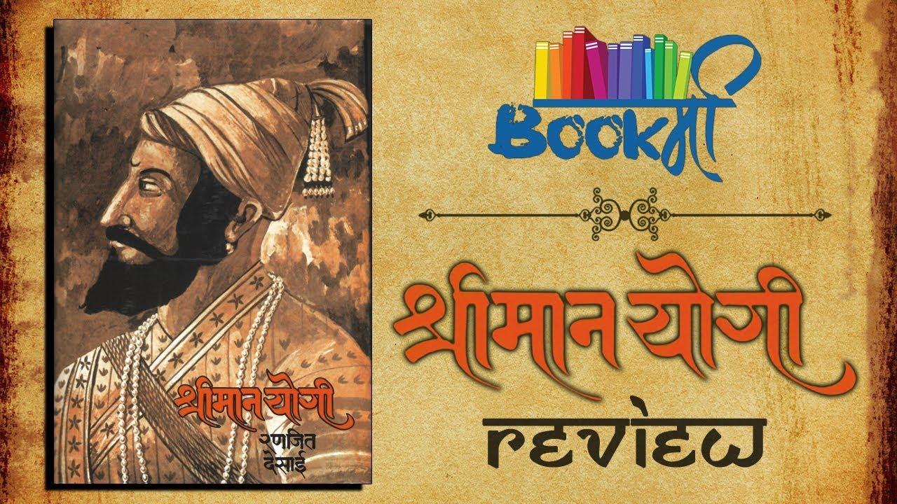 Shriman Yogi Marathi Book