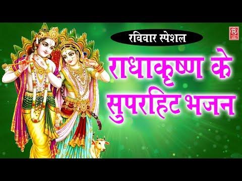raviwar-special- -radha-krishna-ke-superhit-bhajan- -shastri-neelam-yadav-best-krishna-songs