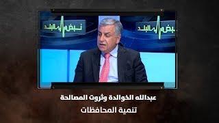 عبدالله الخوالدة وثروت المصالحة - تنمية المحافظات