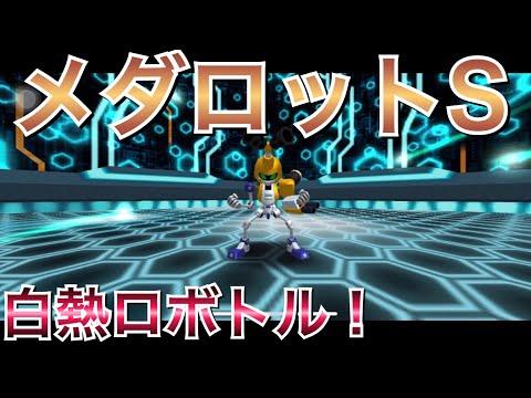 【メダロットS】歴史ある激アツロボトルゲームが遂にスマホでリリース!!