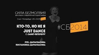 just dance someone but not me   the power of silence   сила безмолвия