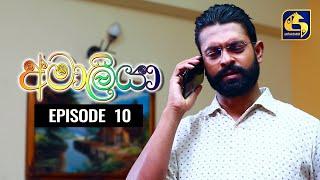 AMALIYA Episode 10 || අමාලියා II 05th July 2020 Thumbnail