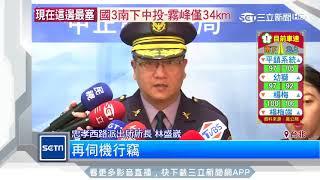 蒙古竊盜集團假觀光!鎖定偷單身女|三立新聞台
