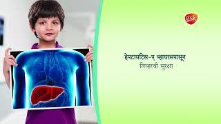 Hepatitis A Disease awareness- Marathi