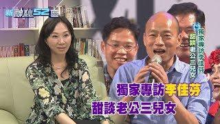 【新神秘52區】獨家專訪李佳芬 甜談老公三兒女