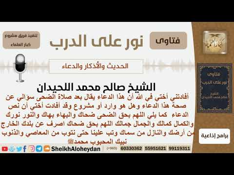 هل ورد هذا الدعاء بعد صلاة الضحى وما صحته الشيخ اللحيدان مشروع كبار العلماء Youtube