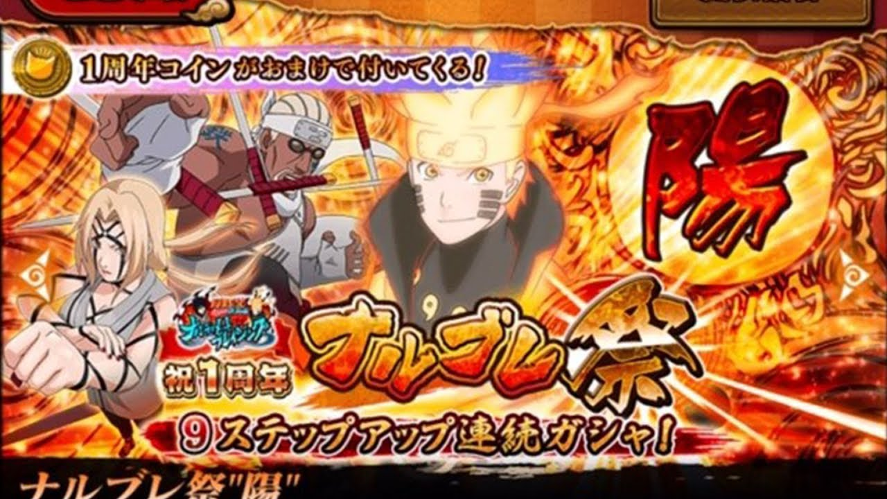 New Naruto Multi-Summon   NARUTO SHIPPUDEN: Ultimate Ninja Blazing - YouTube