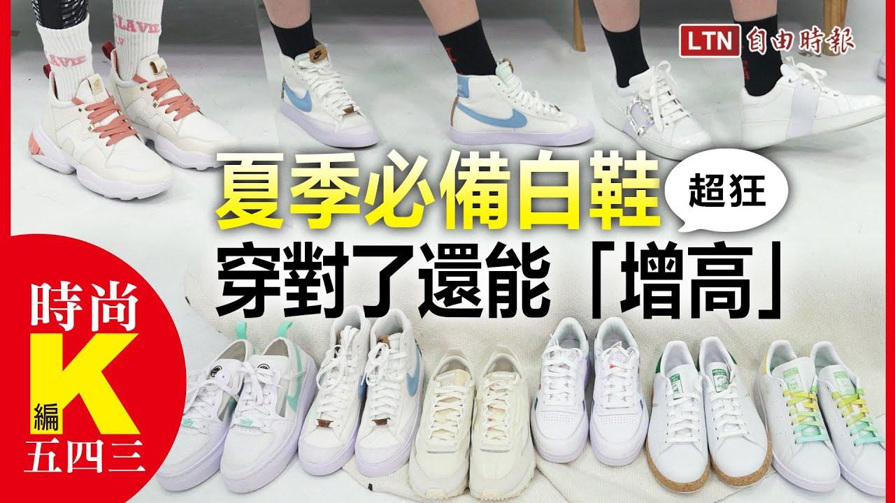 《時尚K編五四三》夏季必備白鞋再多一雙也沒關係!穿對了還能「增高」超狂