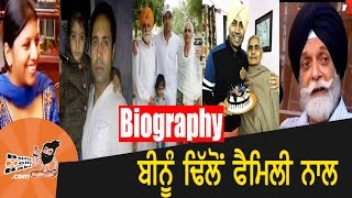 Binnu Dhillon | With Family | Wife | Biography | Mother | Father | Movies | Best Comedy Role | Funny