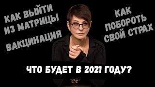Что будет в 2021 году как выйти из матрицы вакцинация Запись прямого эфира от 06 01 2021