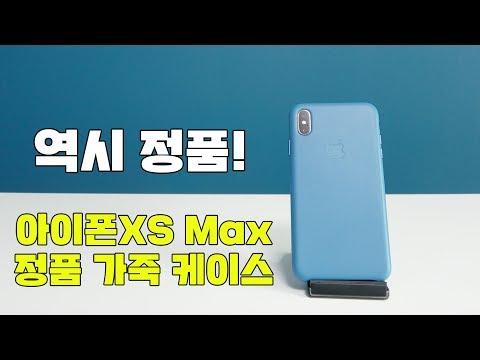 아이폰XS Max 애플 정품 가죽 케이스! 정품 느낌은 어때요? (iPhone XS Max Apple Leather Case) [4K]