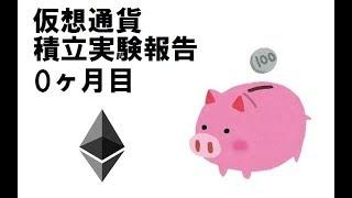 Ethereum(イーサリアム)コイン積立報告 0か月目 thumbnail