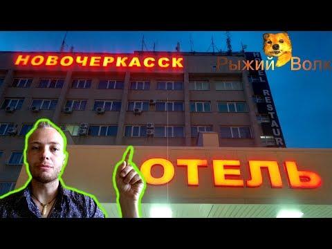 Отзыв о гостинице Новочеркасск. Плюсы и минусы. Подробный  и честный обзор